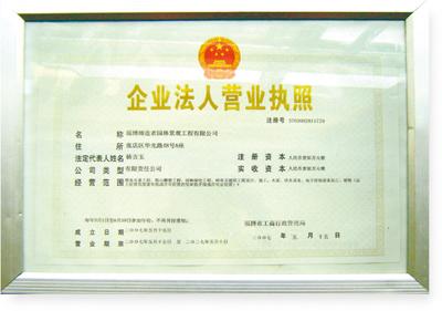 淄博缔造者园林景观工程有限公司