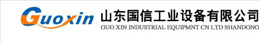 山东国信工业设备有限公司
