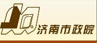 济南市市政工程设计研究院(集团)有限责任公司