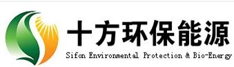 山东十方环保能源股份有限公司