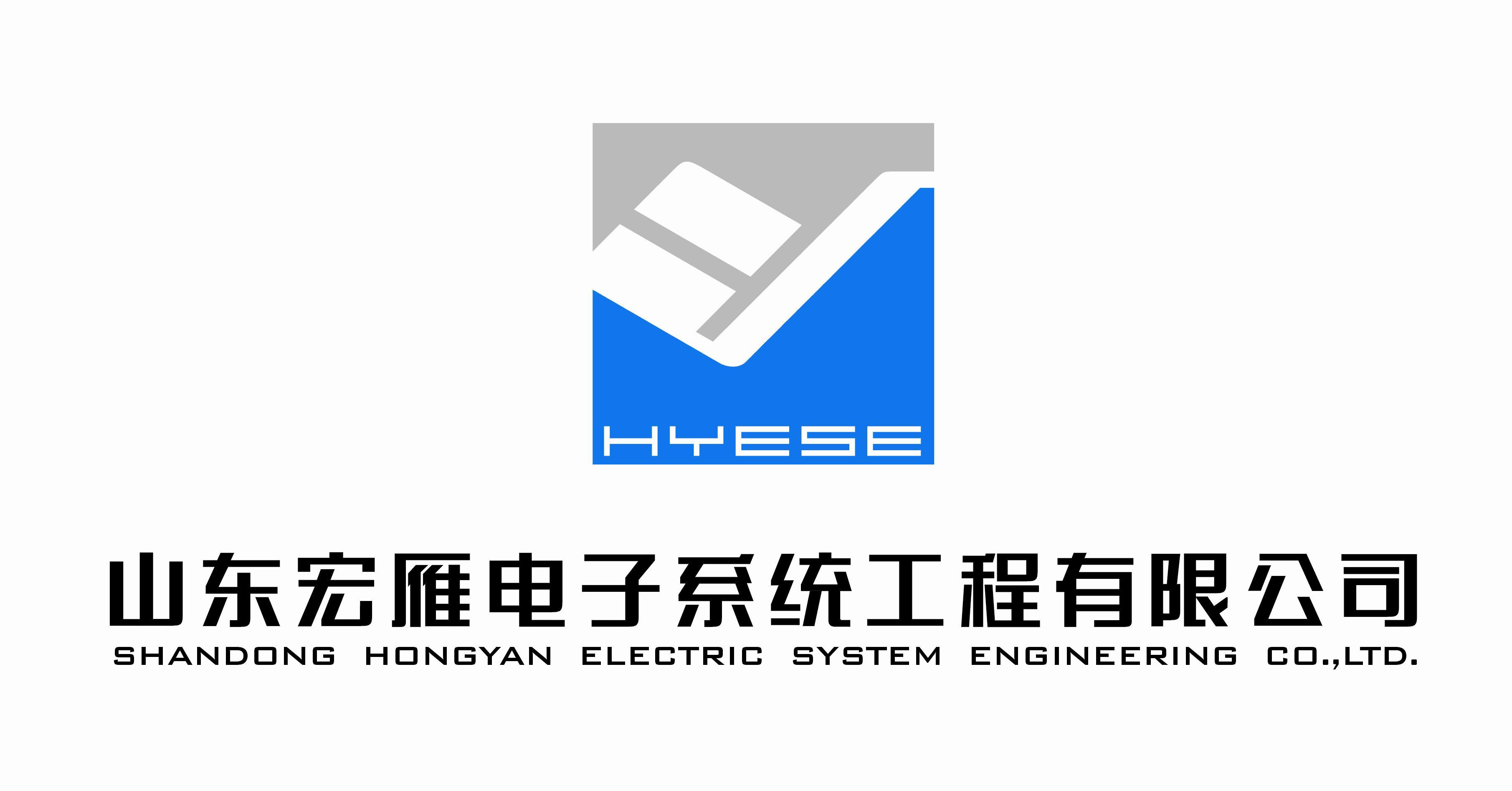 山东宏雁电子系统工程有限公司
