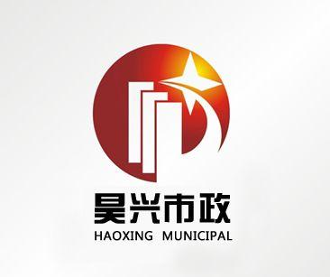 济南昊兴市政工程有限公司
