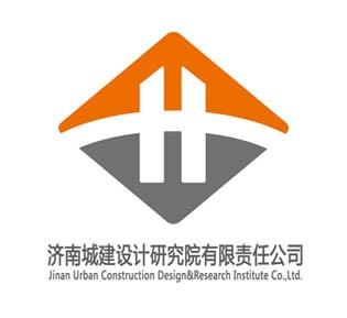 济南城建设计研究院有限责任公司