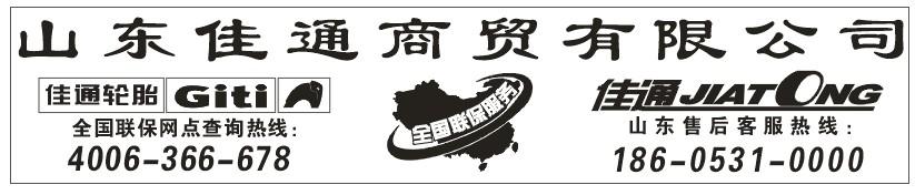 山东佳通商贸有限公司
