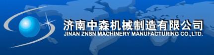 济南中森机械制造有限公司