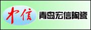 青岛宏信陶瓷原料有限公司