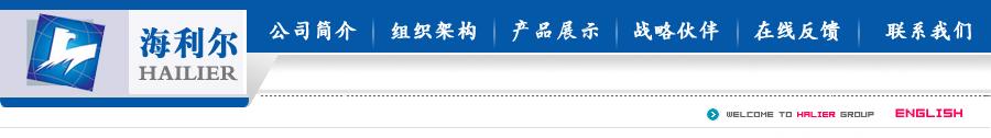 青岛海利尔投资集团有限公司