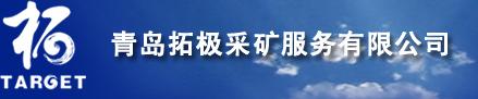 青岛拓极采矿服务有限公司