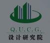 青岛城市建设集团设计研究院有限公司