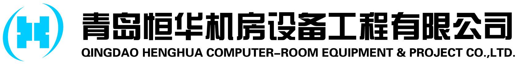 青島恒華機房設備工程有限公司