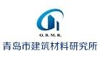 青岛市建筑材料研究所有限公司