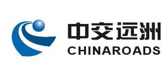 中交远洲交通科技集团山东工程咨询有限公司