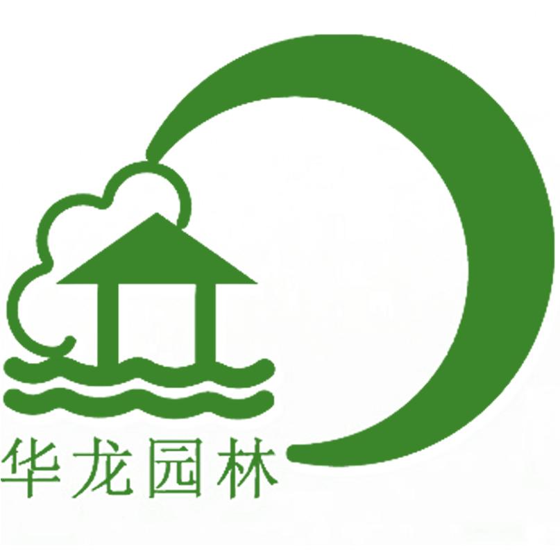 山东华龙园林工程有限公司