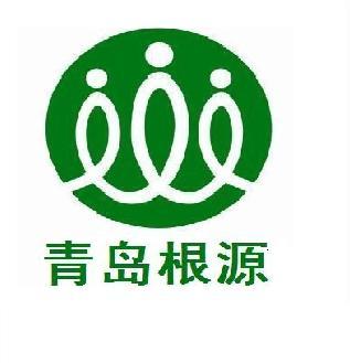 青岛根源生物(集团)有限公司