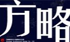 青岛方略建筑设计有限公司