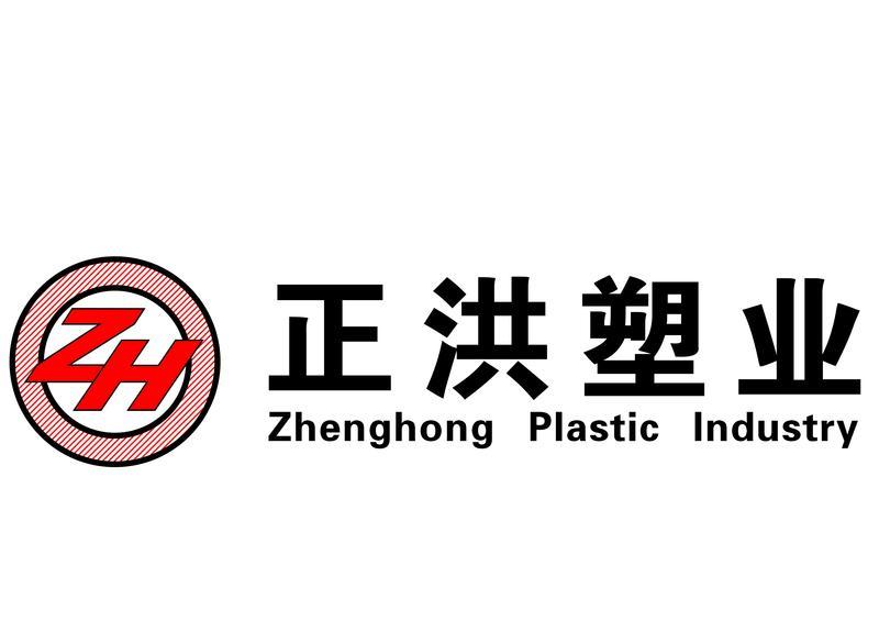 青岛正洪塑业有限公司公司简介  地址:临港开发区临港一路618号