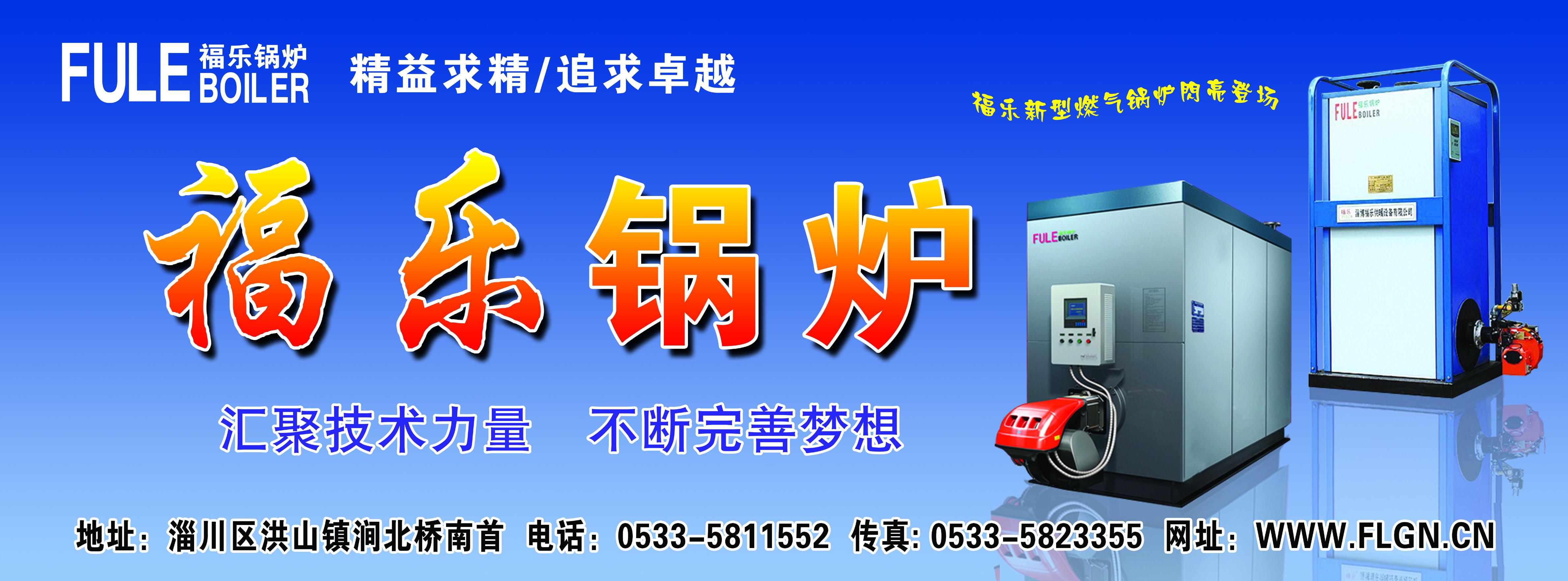 山东福乐锅炉科技有限公司