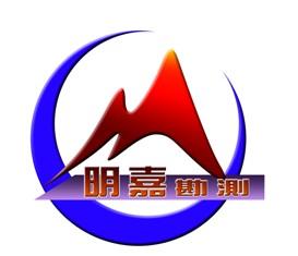 山東明嘉勘察測繪有限公司