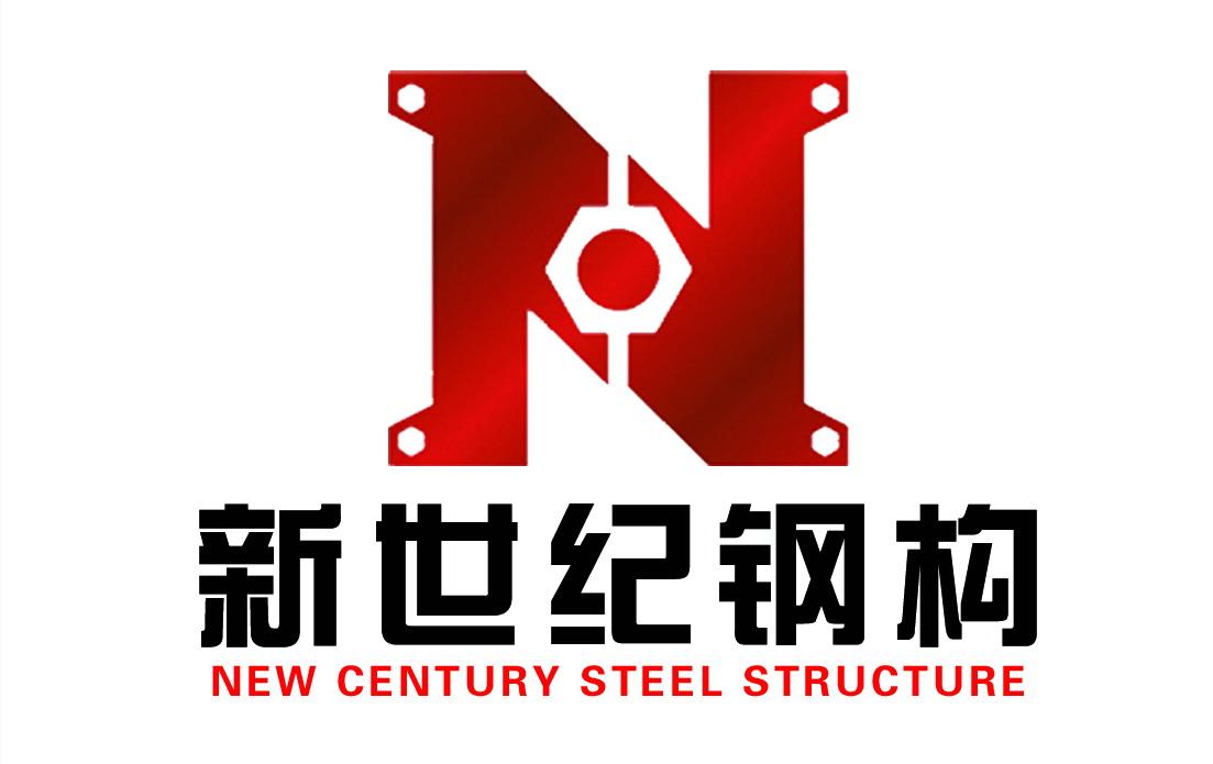 山东新世纪钢结构工程有限公司