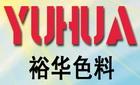 淄博裕华陶瓷色釉料有限公司
