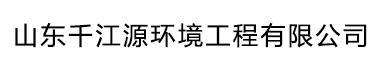 山东千江源环境工程有限公司