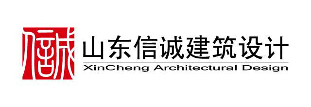 山东信诚建筑规划设计有限公司