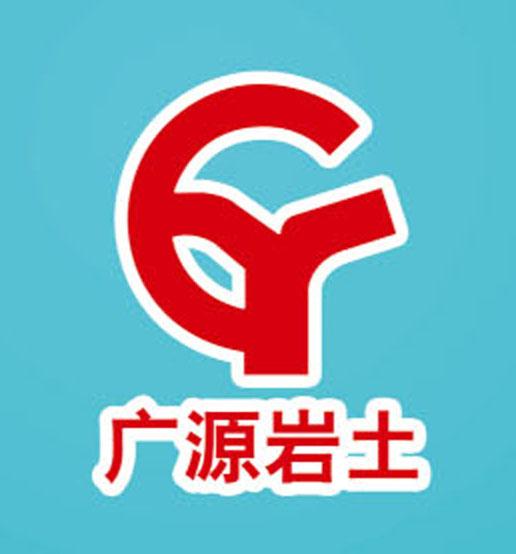 山东广源岩土工程有限公司