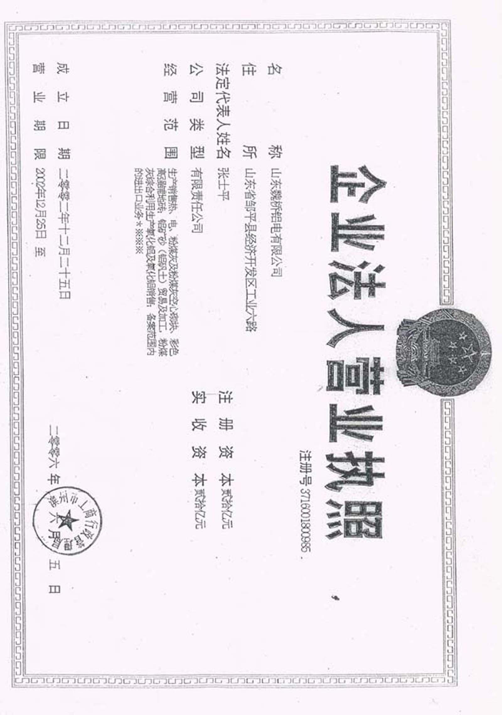 山东滨州魏桥铝业科技有限公司最新招聘信息
