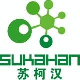 苏柯汉(潍坊)生物工程有限公司