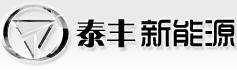 山东泰汽电动车辆股份有限公司