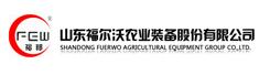 山东福尔沃农业装备有限公司