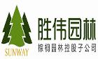 山东胜伟园林科技有限公司