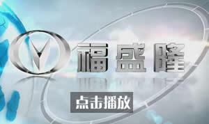 山东福盛隆新能源科技有限公司