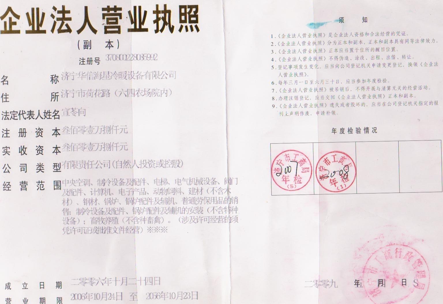 济宁华信海星冷暖设备有限公司