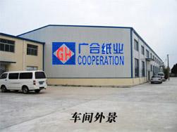 威海广合纸业有限公司