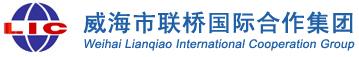 威海市联桥国际合作集团有限公司