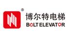 山東博爾特電梯有限公司最新招聘信息
