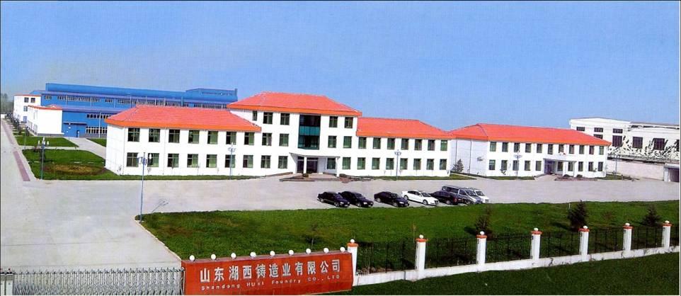 山东湖西王集团铸业有限公司