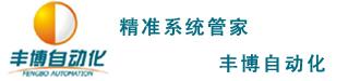 河南丰博自动化有限公司