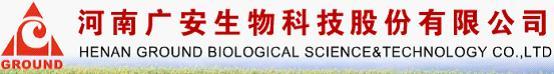 河南广安生物科技股份有限公司