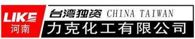 台湾独资(河南)力克化工有限公司