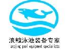 鄭州浪鯨泳池設備制造有限公司