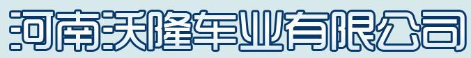 河南沃隆车业有限公司