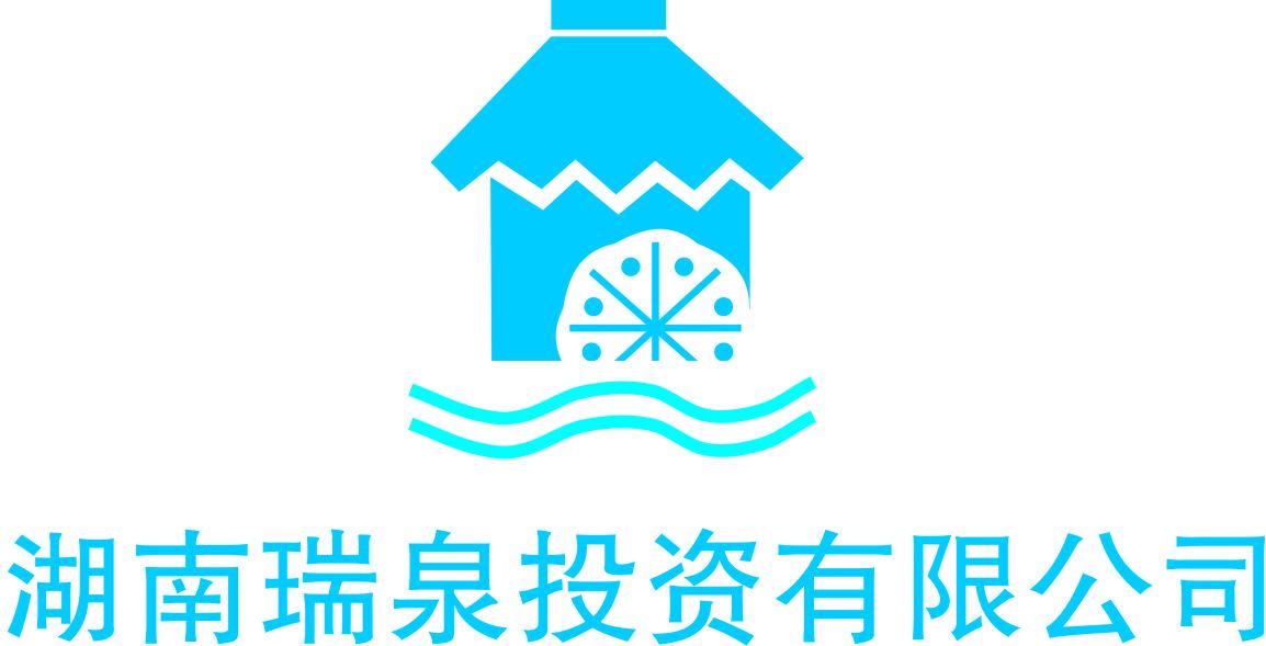湖南瑞泉投资有限公司