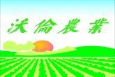 郑州沃伦农业科技有限责任公司