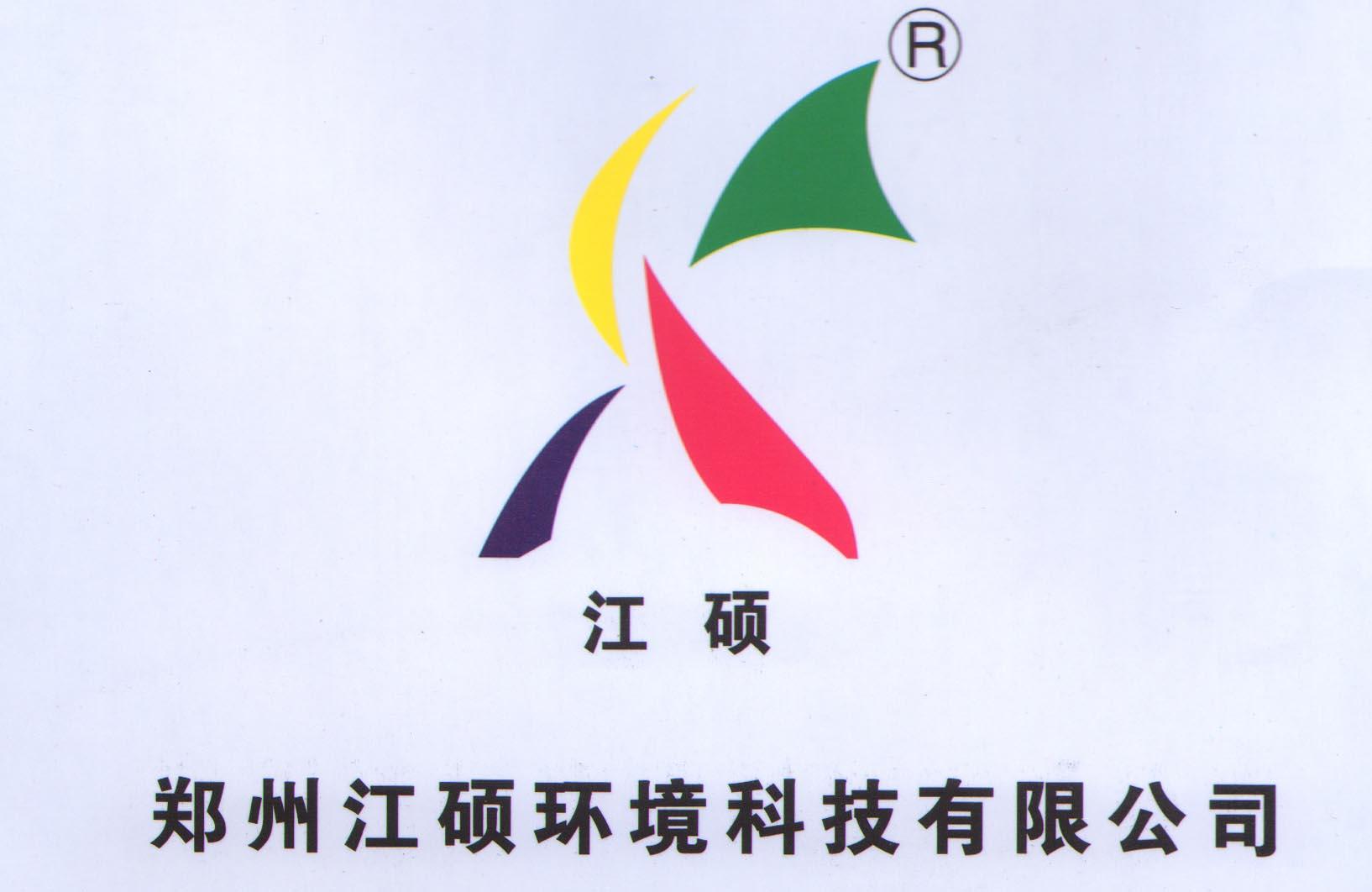 郑州江硕环境科技有限公司