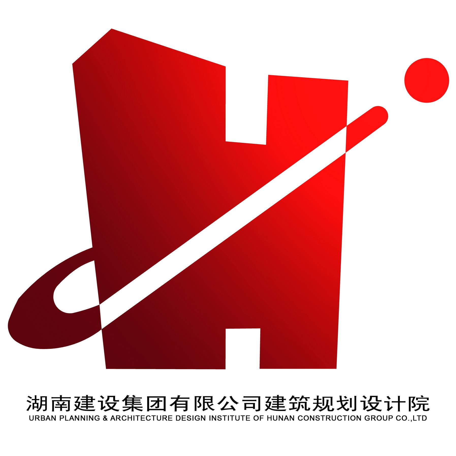 湖南建设集团有限公司建筑规划设计院