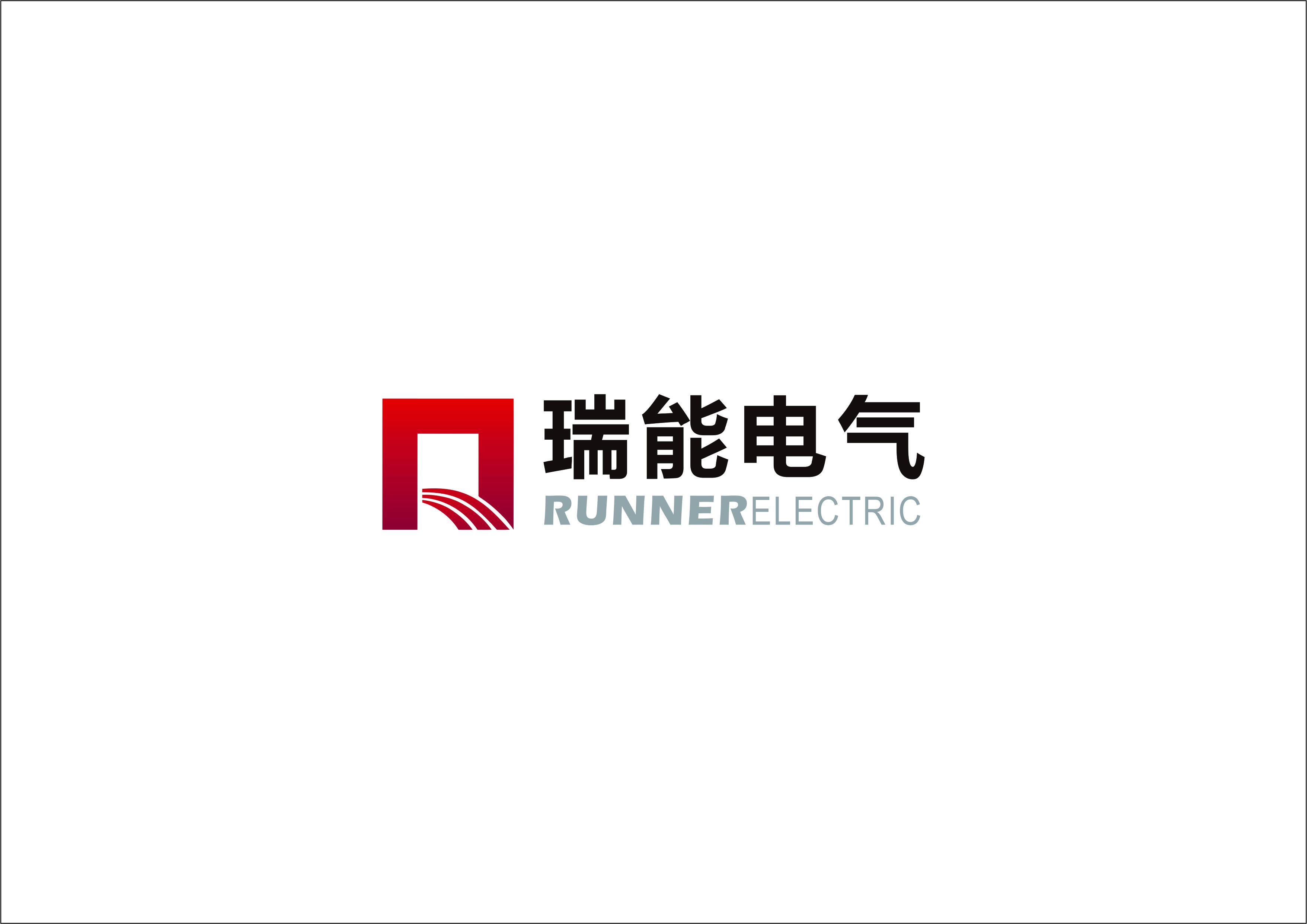 郑州瑞能电气有限公司