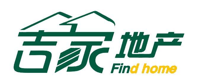 长沙吉家房地产经纪有限公司
