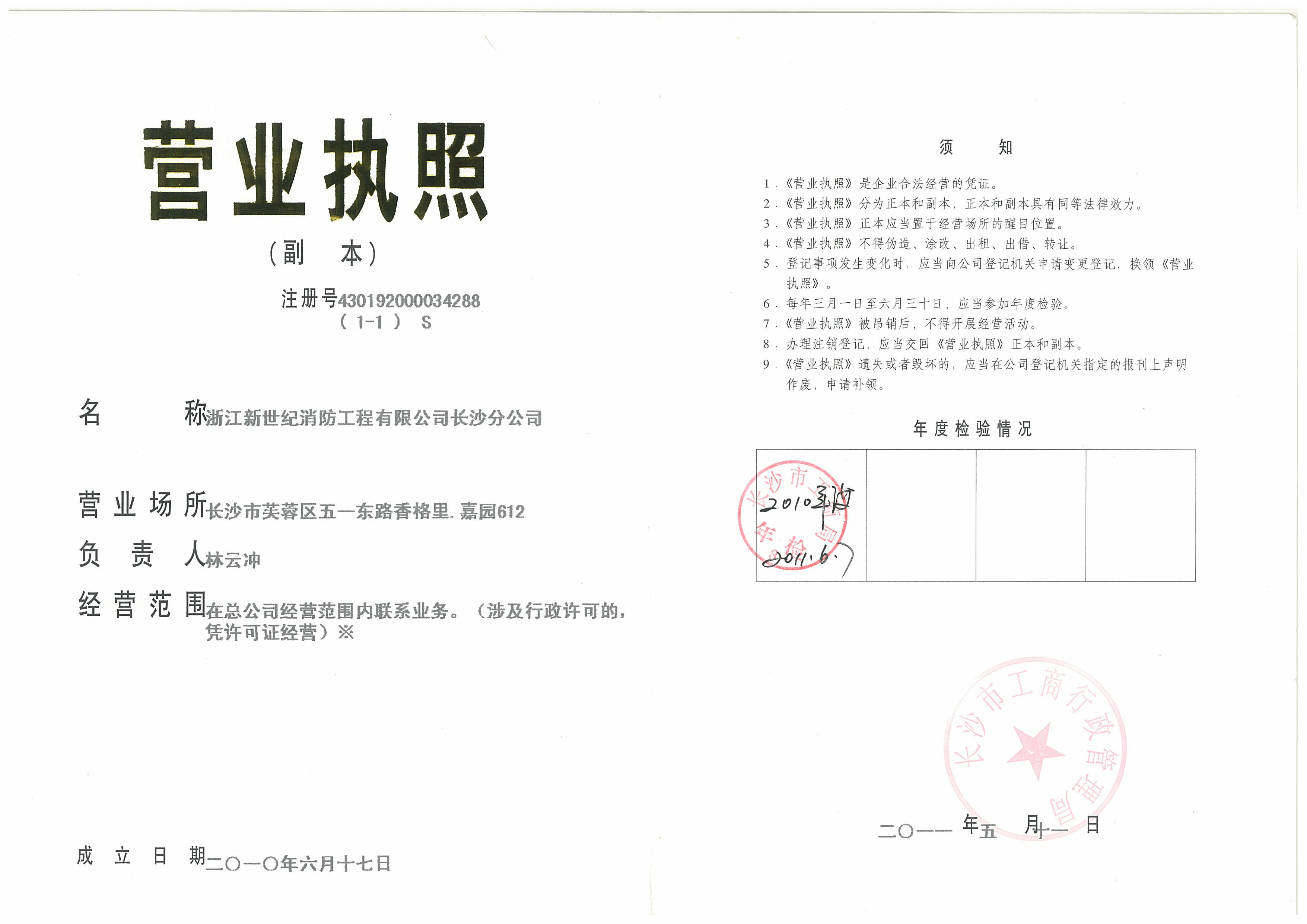 浙江新世纪控股发展有限公司长沙分公司